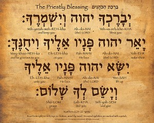 the-priestly-blessing-in-hebrew-v2-the-word-in-hebrew