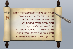 The Aleph opening to the great Hesed & Torah Psalm ... 119